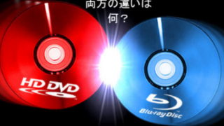 DVDとBlu-rayの画質の違いを比較してみた結果ワロタwwwwww