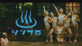 大分県の本気PR映像 温泉でシンクロ「シンフロ」動画が話題