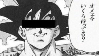 「オレは暴力団の者だ!」警視庁 暴力団を名乗って恐喝する男の画像を晒す…東京で恐喝事件が多発