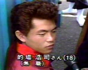 的場浩司-若い頃-ヤンキー