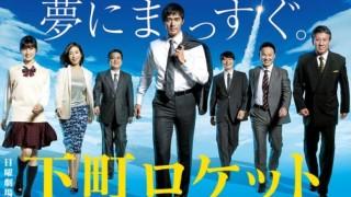 阿部寛主演ドラマ 下町ロケット第2話の視聴率と2ch感想・評価 土屋太鳳さんにも注目!