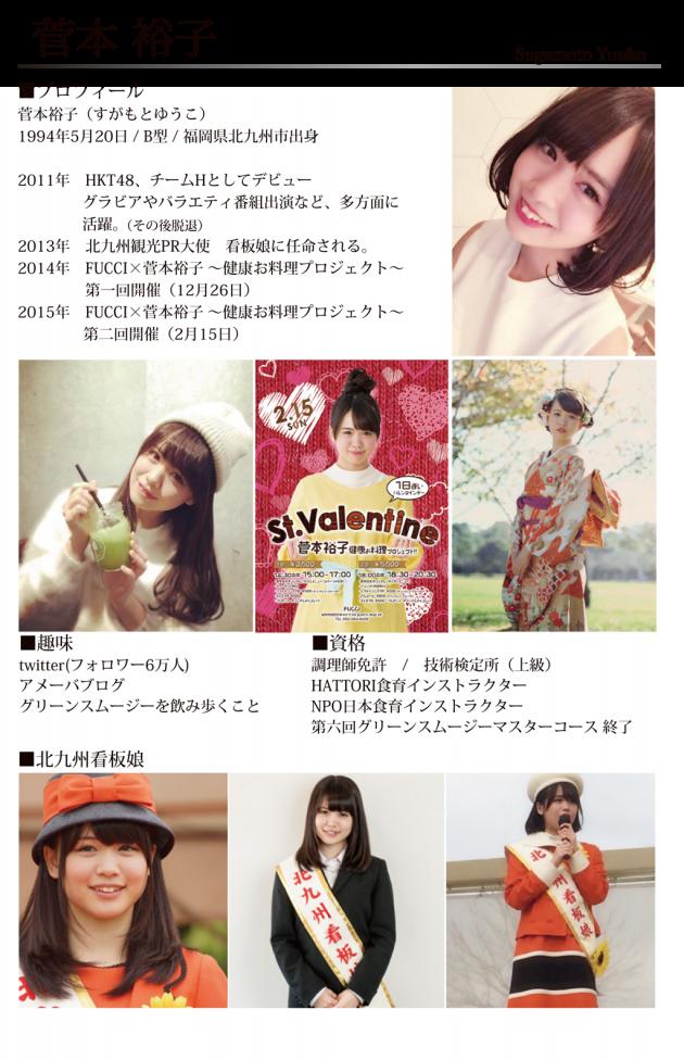 2yuuko_sugamoto