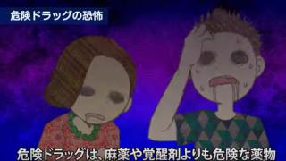 怖すぎる危険ドラッグ防止アニメ再生回数46万超の大ヒット中! ※動画・画像有※