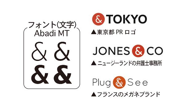 &TOKYOロゴ1億3千万円の内訳ワロタwwwww / 舛添都知事「ロゴは記号だから著作権はない」パクリ疑惑を一笑に付す