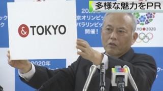 1億3000万かけた東京五輪ロゴが完成⇒またまた酷似するデザインが見つかる(画像有)