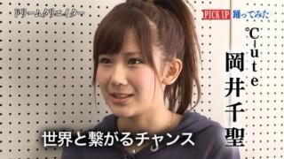 【超悲報】℃-ute岡井千聖さん給料を10年間母親に管理してもらっていた結果