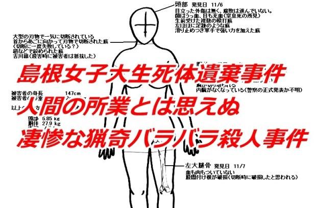 バラバラ 事件 広島