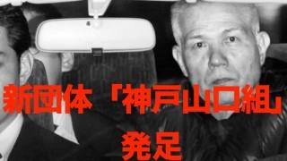 【山口組分裂】ヒットマン募集!拳銃買取強化キャンペーン中だYO!