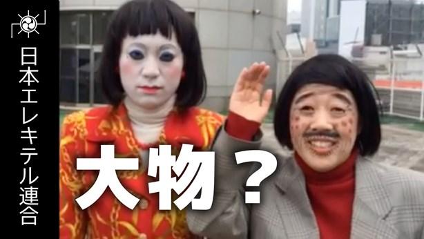 日本エレキテル連合見ないと思ってたらこんなことやってたwwwwww