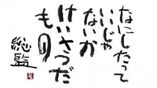 北海道警察 ヤクザとズブズブだった模様…道警警部補が暴力団にお漏らし