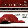 「日本カー・オブ・ザ・イヤー 2015-2016」一次選考で選ばれた10ベストカーがこれだ!