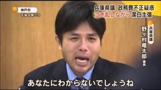 野々村竜太郎さんのブログ 病んでると話題※号泣釈明会見動画※ / 初公判をパニックになって欠席