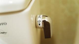 トイレのレバーやボタンを盗む凶悪事件 犯人を逮捕…岐阜高山