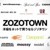 ZOZOTOWNが始めた嬉しい返品無料サービス 2chの鋭いツッコミでスレ終了