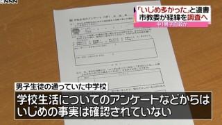 名古屋中1男子自殺 父親の会見の発言「(いじめ)犯人捜しをしてもしょうがない」に2ch納得いかない模様
