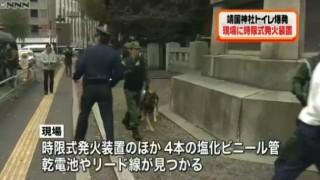 靖国神社爆発事件 韓国人の反応 2ch「これはテロリスト思考ですわ」