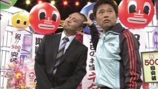 浜田ばみゅばみゅがキモ可愛いwwwww(画像) …ダウンタウン浜田雅功 「なんでやねんねん」CDデビュー