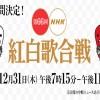 紅白出場歌手と司会者が発表 ※一覧アリ※ NMBと乃木坂が出場 ももクロ、SKE48、HKT48は選ばれず!/ 第66回紅白歌合戦
