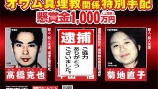 菊地直子オウム元信者への無罪判決に2ch戸惑う「歴史的な酷い判決!」 東京高裁