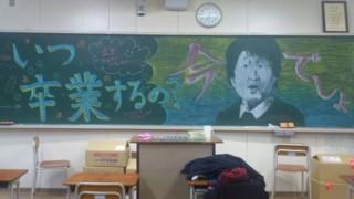 黒板の落書きに87億円の値段がつく(画像有)