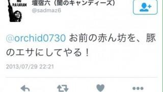 新潟日報社報道部長・坂本秀樹氏「お前の赤ん坊を豚のエサにしてやる!」Twitter匿名の暴言で身バレ大炎上 さすがの2chもドン引き