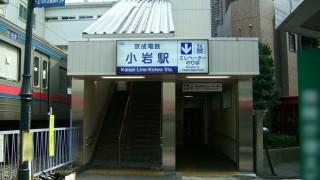 小岩駅で起きた奇跡の瞬間をご覧ください(画像)