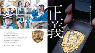 警視庁巡査部長の小野寺毅容疑者「抵抗したら殺す」女子高生を脅してラブホに連れ込み性的暴行 最近これ系の警察不祥事多くね(´・ω・`)
