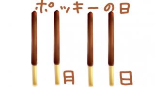 11月11日はポッキーの日 ポッキーを食べる有吉ツイート写真が可愛すぎて話題に(画像有)