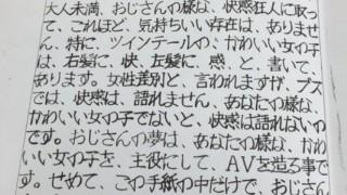 「電車乗ってたら変な手紙渡された」怖すぎるラブレターに2ch震える(スクショ画像有)