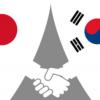 何でもっと韓国と仲良くしないの?
