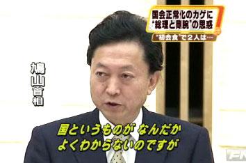 hatoyamakuni