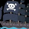 海賊の理想と現実をご覧ください(画像)