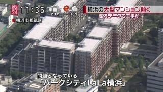 横浜マンション傾斜 三井不動産レジデンシャルが提示した慰謝料額 妥当なのか少ないか 2ch討論