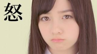 橋本環奈ちゃん傷つく 2chに建てられたガセネタがニュース記事に「学校に友達が居ないんですよ・・・(笑」
