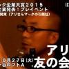 2015ブラック企業大賞ほか発表!今年はセブンイレブンが大賞を受賞!!