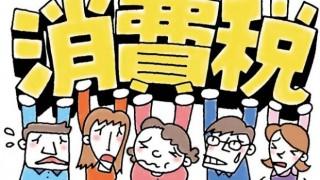 【悲報】消費税32%にしないと日本滅亡