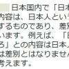 「日本人を殺せ」は差別発言ではないと断言した上瀧浩子弁護士に非難続出 2ch大荒れ