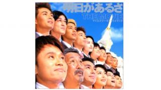 お笑い芸人のヒット曲 歴代売上ランキングTOP20 ※音源動画アリ※