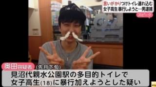 女子高生に性的暴行未遂犯 奥田将光クンのブログと妹の奥田成美さんが発掘される