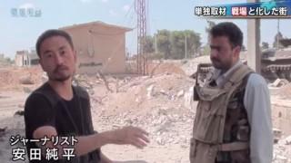 シリアで拘束 安田純平さん(6年ぶり5回目の人質) 過去の発言と経歴がイタすぎると話題に 2ch「プロ拘束民」「自己責任って言葉が良く似合う」