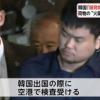 靖国爆破未遂テロ 1.8キロもの黒色火薬をどうして持ち込めたのか 2ch「韓国空港の出国検査はザル」
