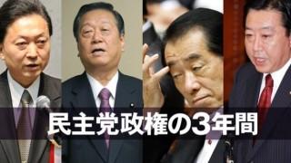 民主党政権時代の思い出・・・「もし民主党政権になれば日本はこうなります」