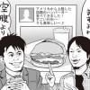 ホリエモン・ひろゆき 「日本人は情報を食べる」人気店の行列に指摘
