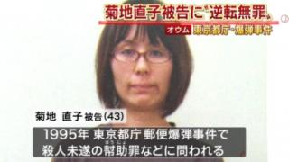 菊地直子オウム元信者無罪判決に検察が上告 有罪か無罪か意外と2chの意見われてる模様…都庁小包爆弾事件