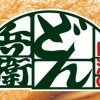 日清「どん兵衛」の新しい食べ方 試した人の反応「美味しい気がする!」「麺がツヤツヤ、ツルツルになった」