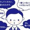 ユトリ世代と呼ばれる日本の20代男性 世界的に見て実は凄かった!馬鹿にされてたのは何だったのか(´・ω・`)