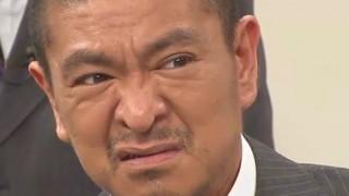 松本人志「(紅白出場者)おかしくないですか」NHK紅白歌合戦に疑問