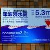 津波1メートルの死亡率