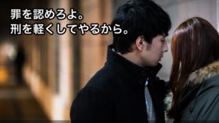 東京地検の女性検事 痴漢容疑者に司法取引を持ちかけたのがバレるwwwww