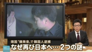 どうしてマスコミは爆発『音』事件って報道するの 爆弾テロだろ(´・ω・`) / 靖国神社爆発音テロ未遂事件